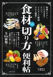 食材の切り方便利帖-電子書籍