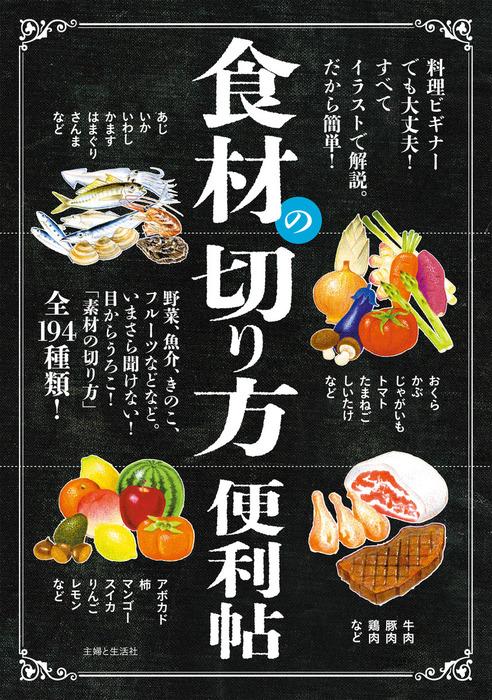 食材の切り方便利帖拡大写真
