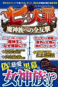 七つの大罪 魔神族への全攻撃-電子書籍