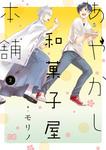 あやかし和菓子屋本舗 2-電子書籍
