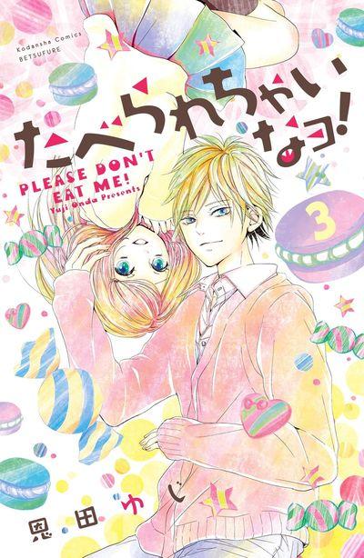 たべられちゃいなヨ! 分冊版(3)-電子書籍