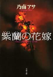 紫蘭の花嫁-電子書籍