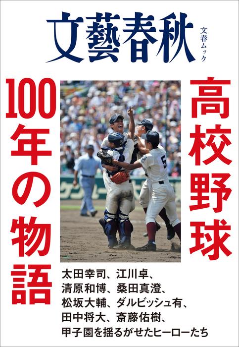 高校野球100年の物語拡大写真