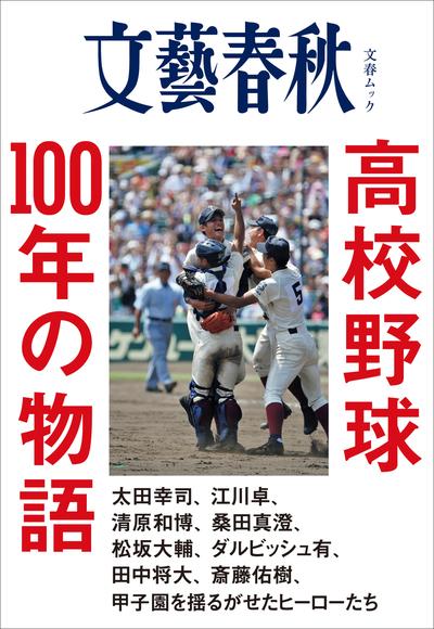 高校野球100年の物語-電子書籍