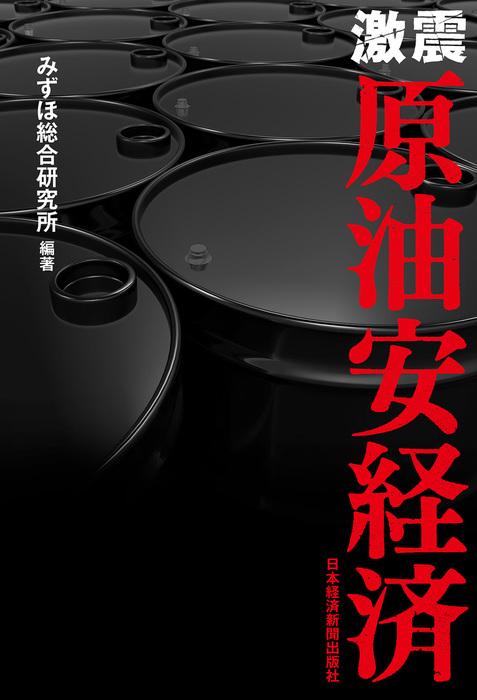 激震 原油安経済拡大写真