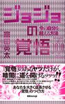 ジョジョの覚悟 今の自分を超える方法(あさ出版電子書籍)-電子書籍