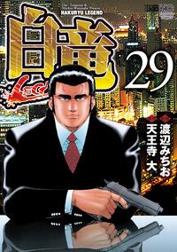 白竜-LEGEND- 29