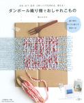 ダンボール織り機でおしゃれこもの-電子書籍