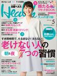日経ヘルス 2016年 5月号 [雑誌]-電子書籍