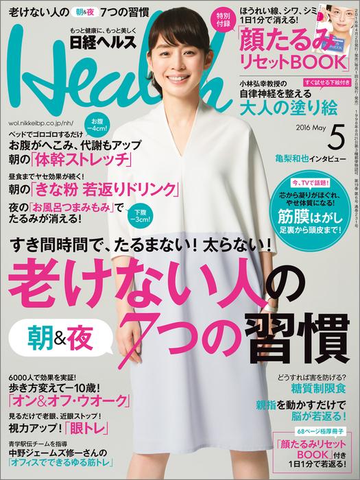 日経ヘルス 2016年 5月号 [雑誌]拡大写真