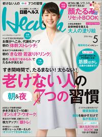 日経ヘルス 2016年 5月号 [雑誌]