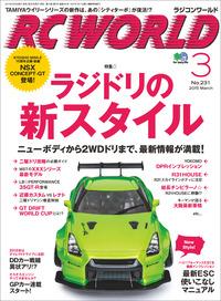 RC WORLD 2015年3月号 No.231