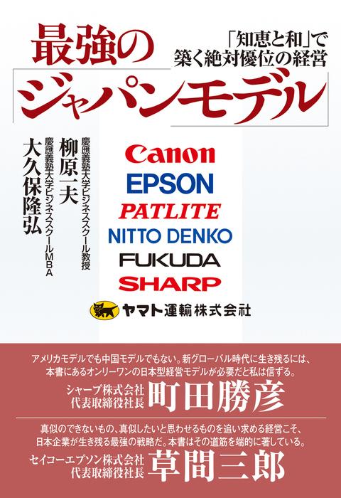 最強の「ジャパンモデル」-電子書籍-拡大画像