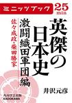 英傑の日本史 激闘織田軍団編 佐々成政・柴田勝家-電子書籍