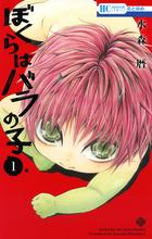 「ぼくらはバラの子(花とゆめコミックス)」シリーズ