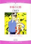 幸福の幻影-電子書籍