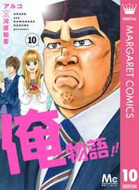 俺物語!! 10-電子書籍