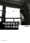 中国残留孤児 70年の孤独(集英社インターナショナル)-電子書籍