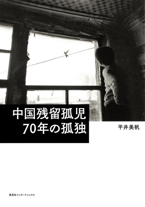 中国残留孤児 70年の孤独(集英社インターナショナル)拡大写真