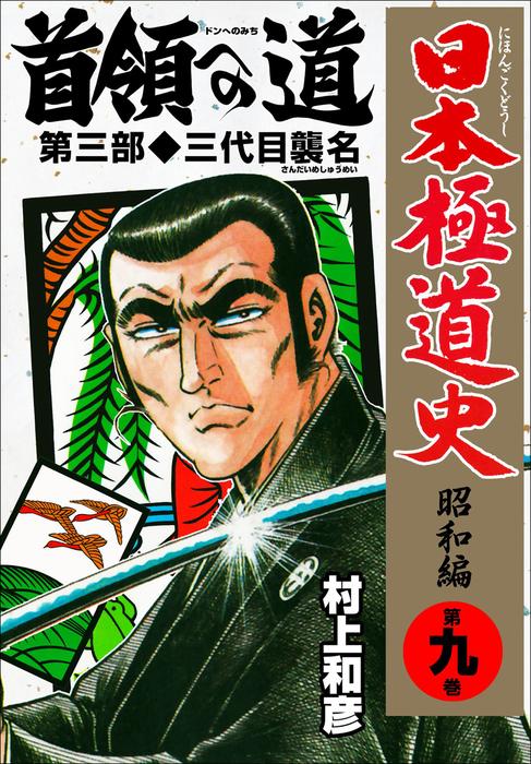 日本極道史~昭和編 第九巻-電子書籍-拡大画像