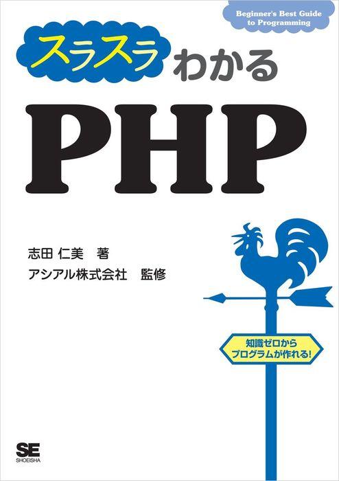 スラスラわかるPHP拡大写真