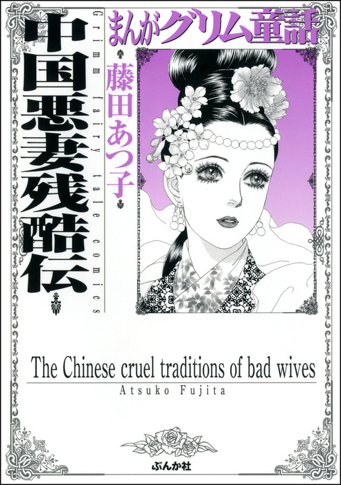 まんがグリム童話 中国悪妻残酷伝拡大写真