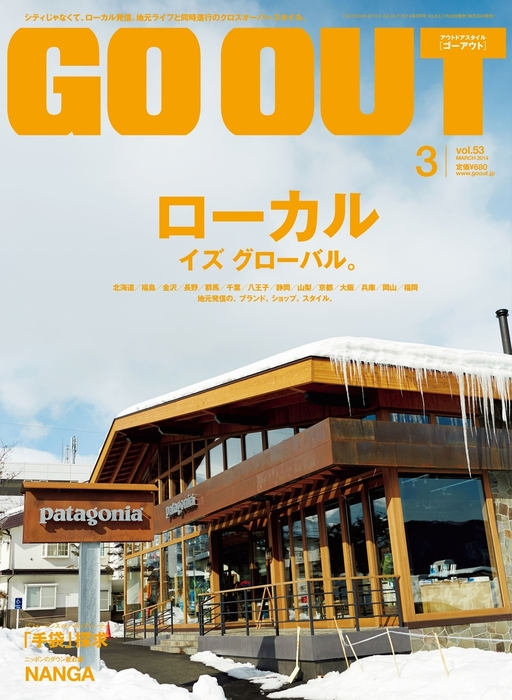 OUTDOOR STYLE GO OUT 2014年3月号 Vol.53拡大写真