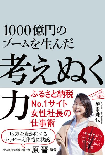1000億円のブームを生んだ 考えぬく力-電子書籍