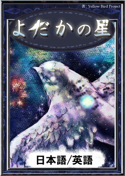 よだかの星 【日本語/英語版】拡大写真