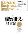 DIAMONDハーバード・ビジネス・レビュー 15年9月号-電子書籍
