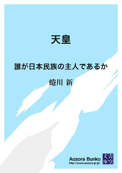 天皇 誰が日本民族の主人であるか拡大写真