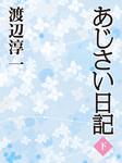 あじさい日記 (下)-電子書籍