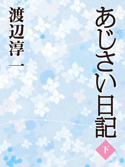 あじさい日記 (下)-電子書籍-拡大画像