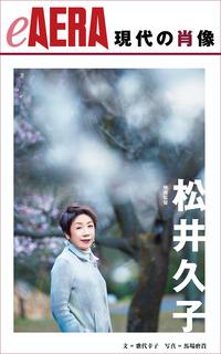 現代の肖像 松井久子