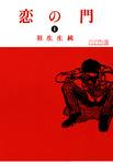 恋の門 1-電子書籍