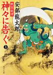 戦国秘譚 神々に告ぐ(上)-電子書籍