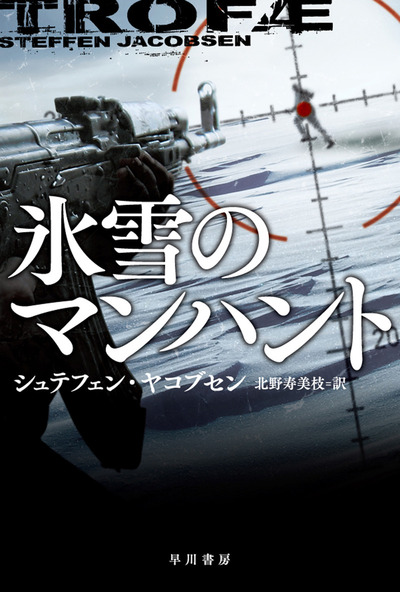 氷雪のマンハント-電子書籍