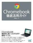 Chromebook徹底活用ガイド-電子書籍