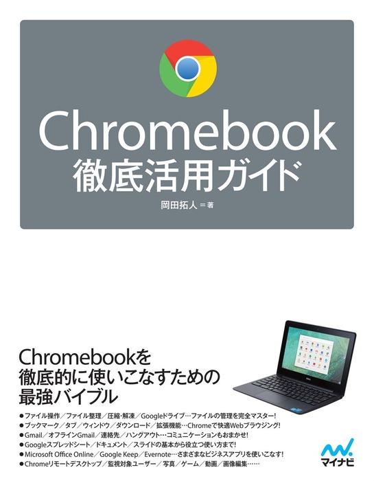 Chromebook徹底活用ガイド拡大写真