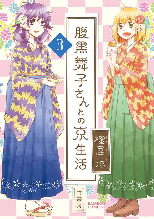 腹黒舞子さんとの京生活(3)-電子書籍-拡大画像