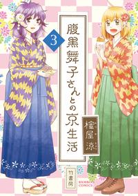 腹黒舞子さんとの京生活(3)-電子書籍
