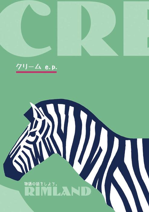 クリーム e.p.-電子書籍-拡大画像