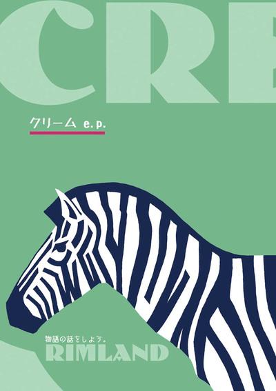 クリーム e.p.-電子書籍