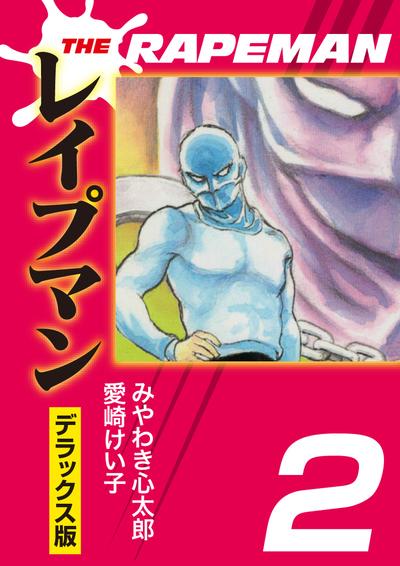 THEレイプマンDX(2)-電子書籍