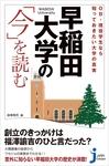 早稲田大学の「今」を読む-電子書籍