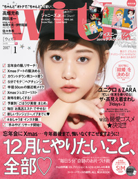 with(ウィズ) 2017年1月号-電子書籍