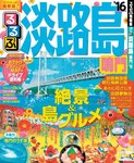 るるぶ淡路島 鳴門'16-電子書籍