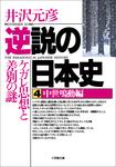 逆説の日本史4 中世鳴動編/ケガレ思想と差別の謎-電子書籍
