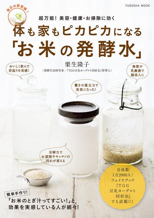体も家もピカピカになる「お米の発酵水」拡大写真