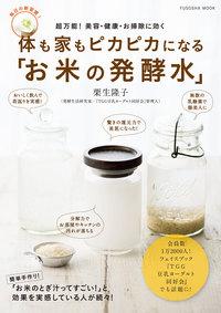 体も家もピカピカになる「お米の発酵水」-電子書籍